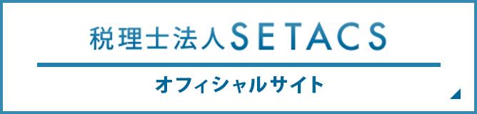 税理士法人SETACS オフィシャルサイト